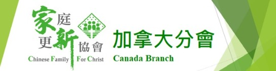 家庭更新協會加拿大分會